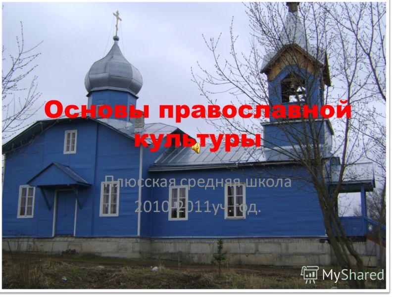 Основы православной культуры Плюсская средняя школа 2010-2011уч.год.