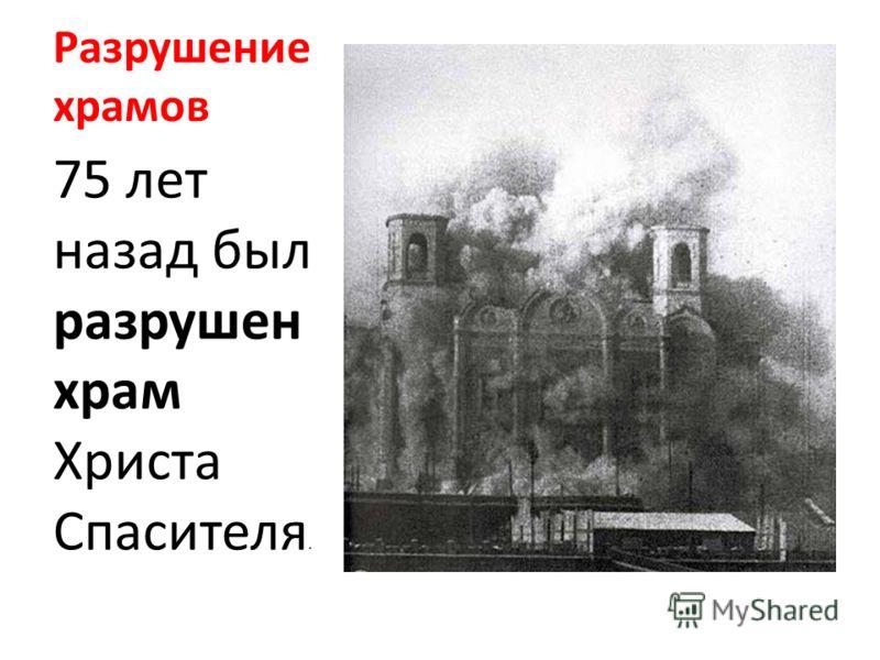 Разрушение храмов 75 лет назад был разрушен храм Христа Спасителя.