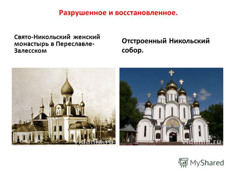 Разрушенное и восстановленное. Свято-Никольский женский монастырь в Переславле- Залесском Отстроенный Никольский собор.