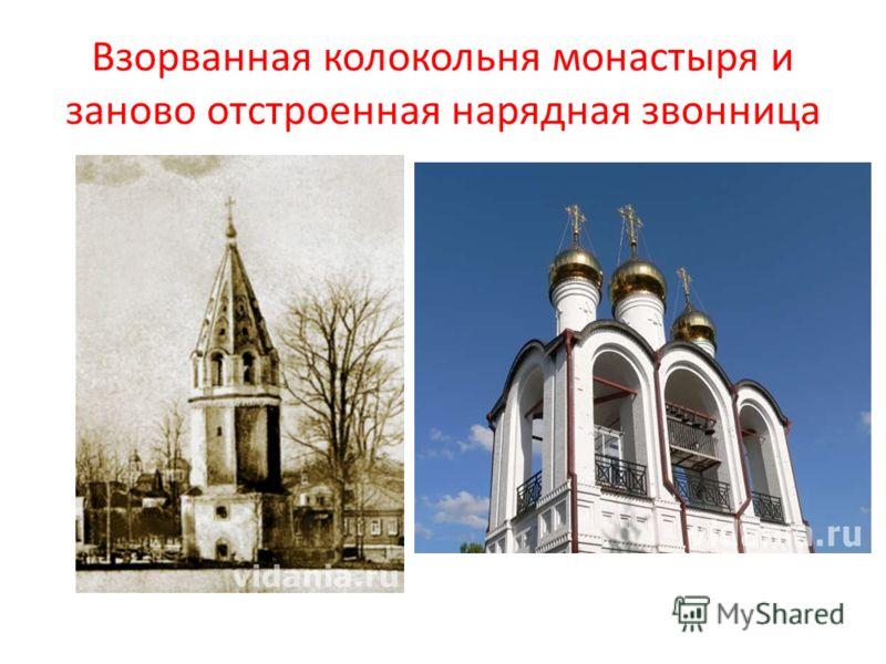 Взорванная колокольня монастыря и заново отстроенная нарядная звонница
