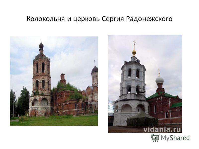 Колокольня и церковь Сергия Радонежского