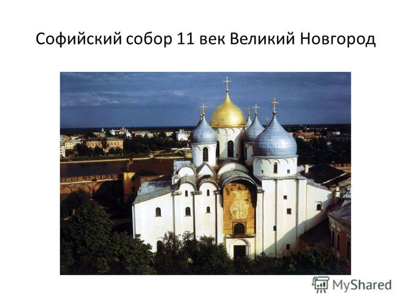 Софийский собор 11 век Великий Новгород