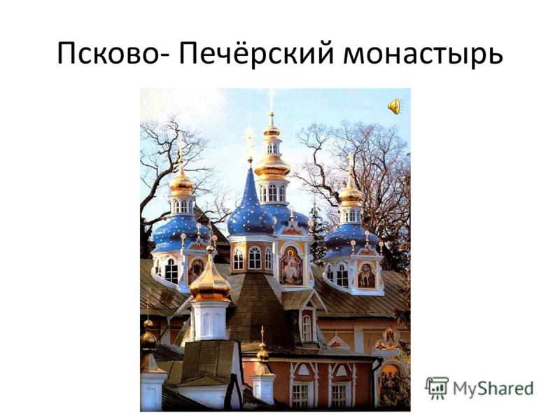 Псково- Печёрский монастырь