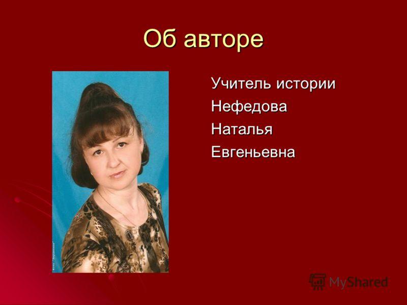 Об авторе Учитель истории НефедоваНатальяЕвгеньевна