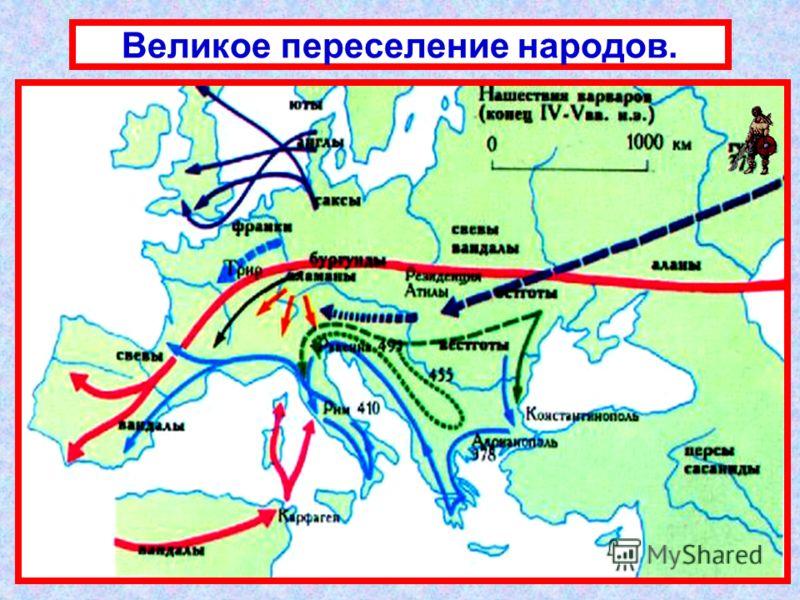 Великое переселение народов.