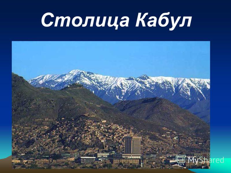 Столица Кабул