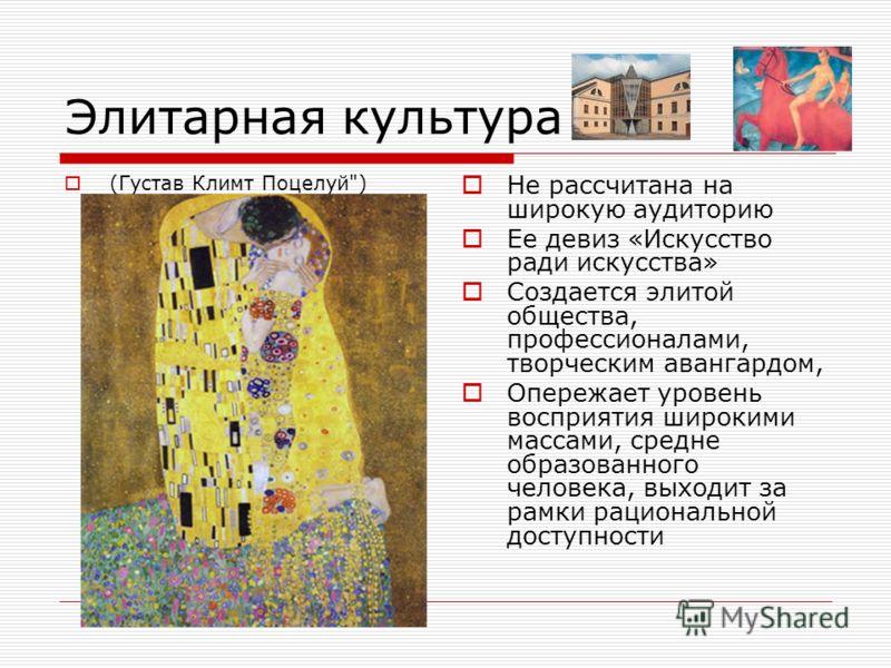 Элитарная культура (Густав Климт Поцелуй