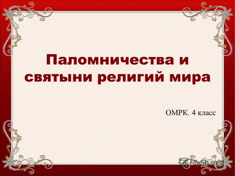 Паломничества и святыни религий мира ОМРК. 4 класс
