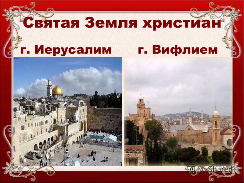 Святая Земля христиан г. Иерусалимг. Вифлием