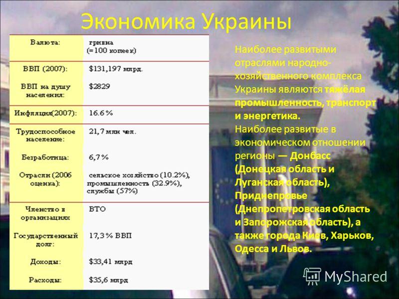 Экономика Украины Наиболее развитыми отраслями народно- хозяйственного комплекса Украины являются тяжёлая промышленность, транспорт и энергетика. Наиболее развитые в экономическом отношении регионы Донбасс (Донецкая область и Луганская область), Прид