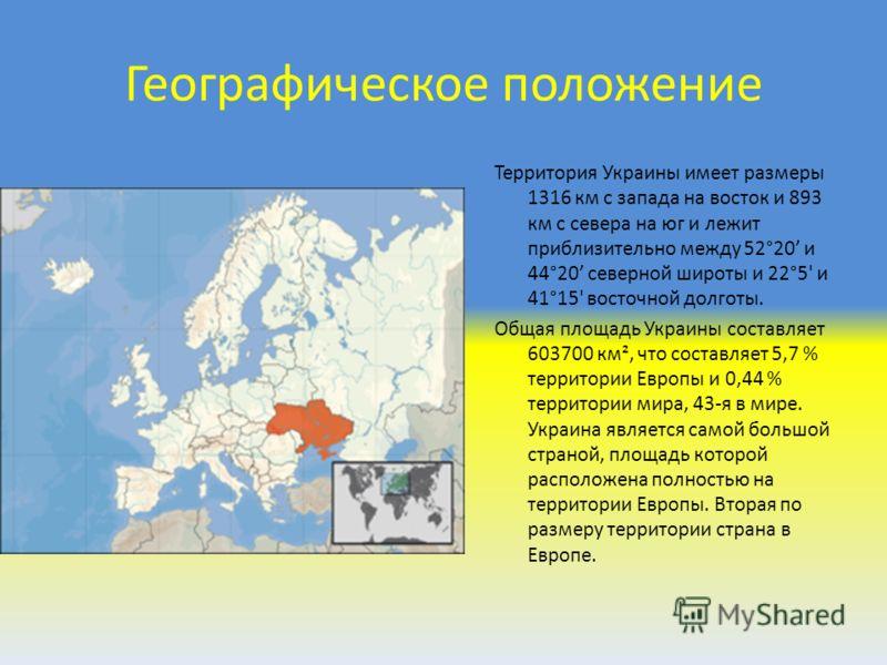 Географическое положение Территория Украины имеет размеры 1316 км с запада на восток и 893 км с севера на юг и лежит приблизительно между 52°20 и 44°20 северной широты и 22°5' и 41°15' восточной долготы. Общая площадь Украины составляет 603700 км², ч