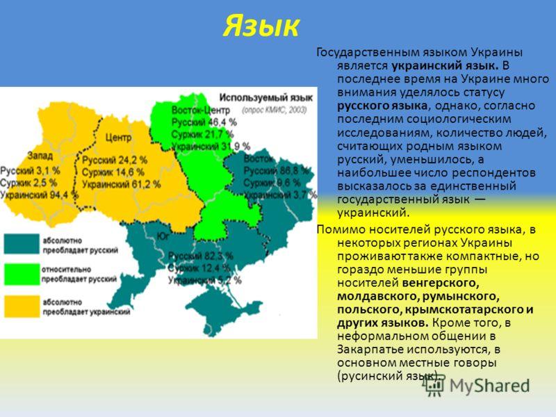 Язык Государственным языком Украины является украинский язык. В последнее время на Украине много внимания уделялось статусу русского языка, однако, согласно последним социологическим исследованиям, количество людей, считающих родным языком русский, у