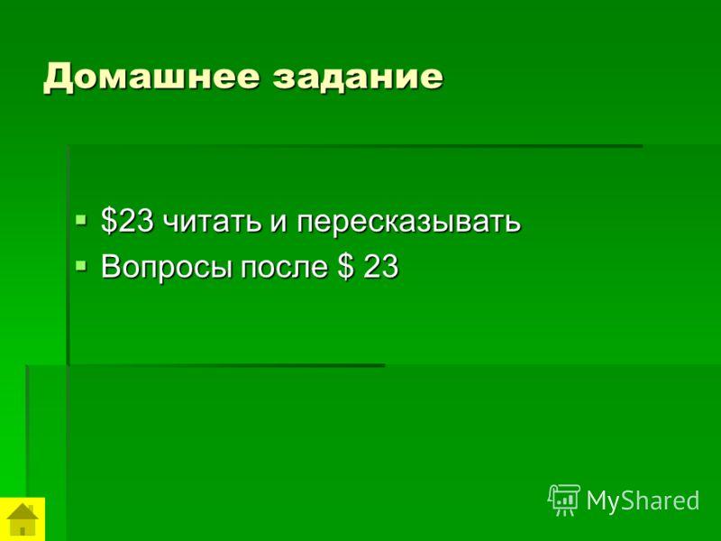 Домашнее задание $23 читать и пересказывать $23 читать и пересказывать Вопросы после $ 23 Вопросы после $ 23