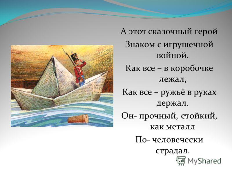 Какое чудное создание! В подводном царстве рождена, И в море, и в океане С волной и пеною дружна. Скажите: кто я?
