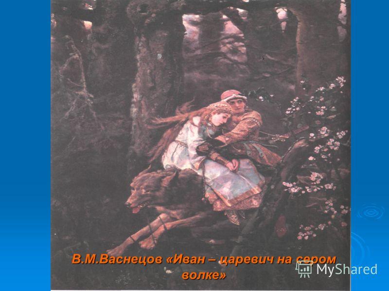В.М.Васнецов «Иван – царевич на сером волке»