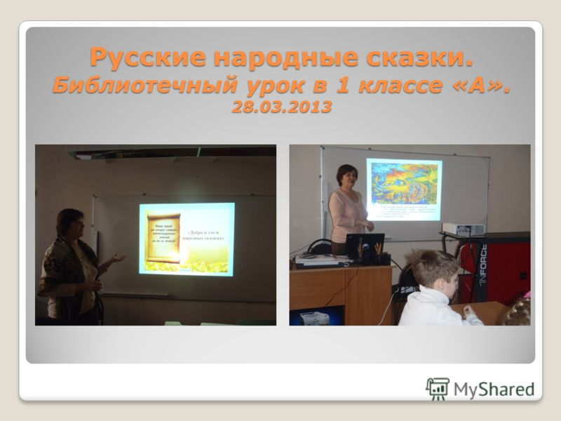 Русские народные сказки. Библиотечный урок в 1 классе «А». 28.03.2013
