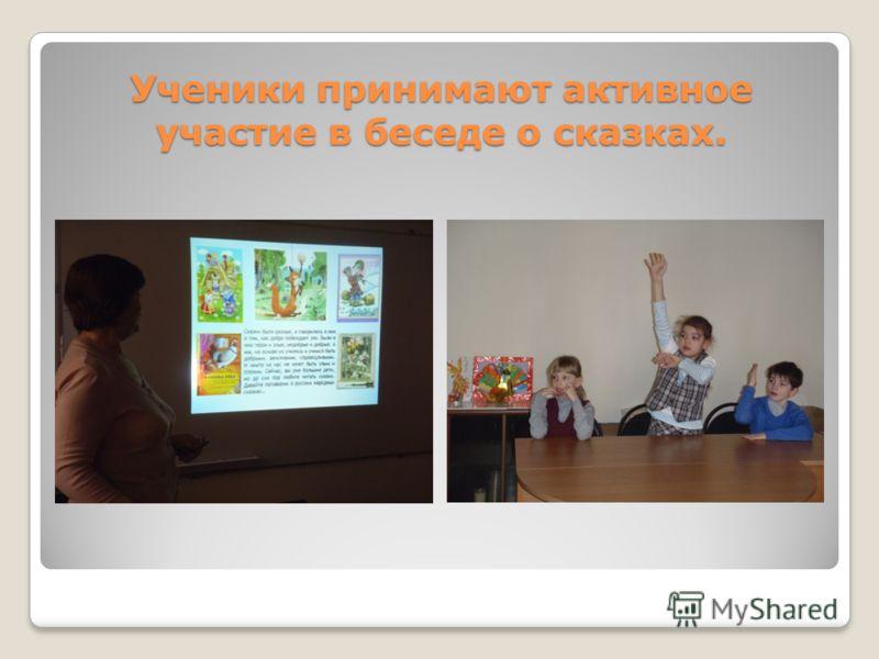 Ученики принимают активное участие в беседе о сказках.