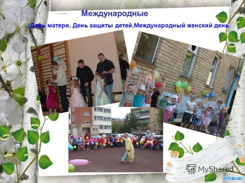 · Международные (День матери, День защиты детей,Международный женский день.