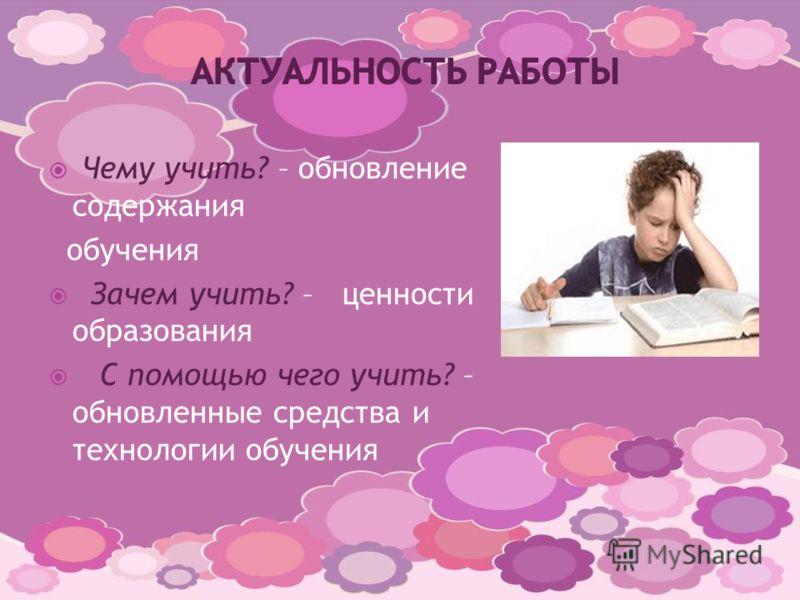 Особенности ФГОС второго поколения 2010 года: преемственность – опора на опыт российской школы, лучший мировой опыт инновационность- системно -деятельностный подход, ориентация на результат