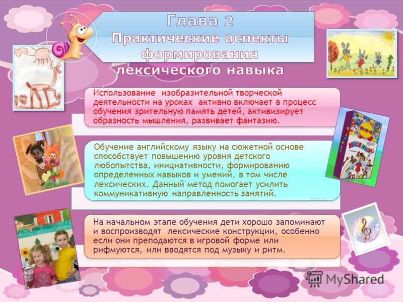 «Лексический навык- это автоматизированное действие по выбору лексической единицы адекватно замыслу и её правильному сочетанию с другими единицами в продуктивной речи» (Азимов, Щукин) Лексические навыки, сформированные в начальной школе, обеспечивают