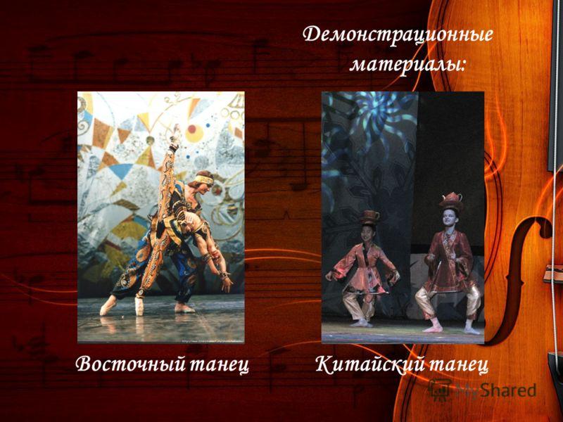 Китайский танецВосточный танец Демонстрационные материалы: