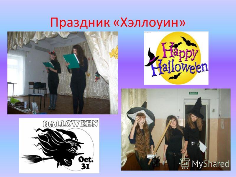 Праздник «Хэллоуин»