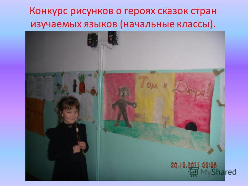 Конкурс рисунков о героях сказок стран изучаемых языков (начальные классы).