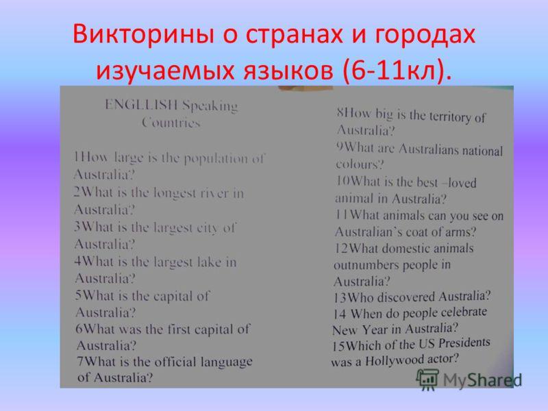 Викторины о странах и городах изучаемых языков (6-11кл).