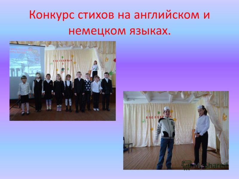 Конкурс стихов на английском и немецком языках.