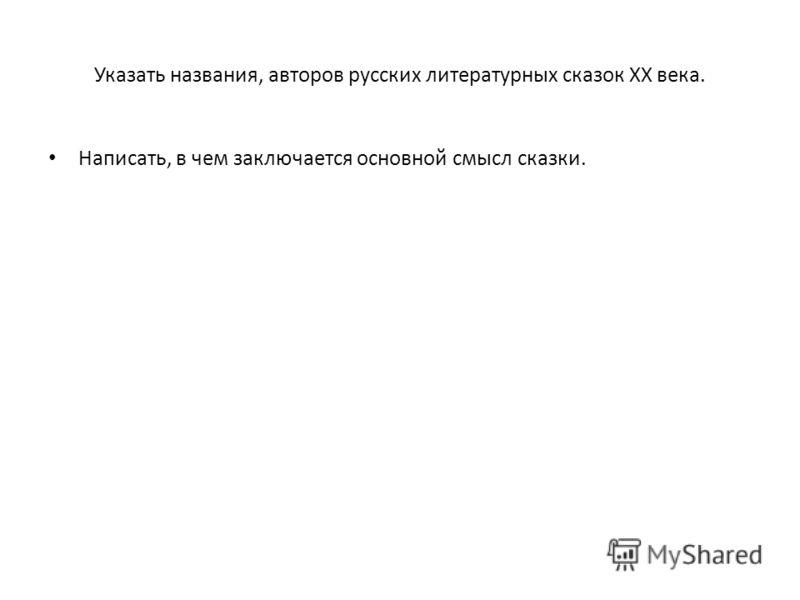 Указать названия, авторов русских литературных сказок XX века. Написать, в чем заключается основной смысл сказки.