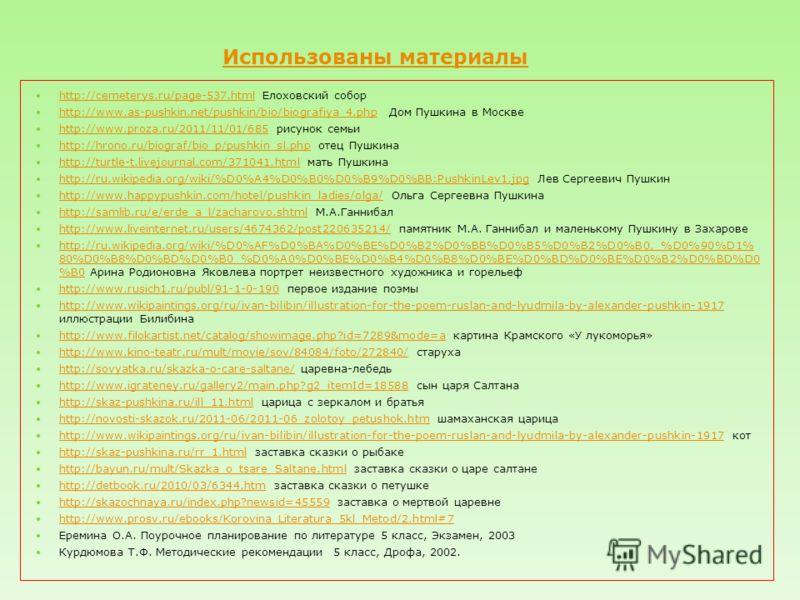 http://cemeterys.ru/page-537.html Елоховский собор http://cemeterys.ru/page-537.html http://www.as-pushkin.net/pushkin/bio/biografiya_4.php Дом Пушкина в Москве http://www.as-pushkin.net/pushkin/bio/biografiya_4.php http://www.proza.ru/2011/11/01/685