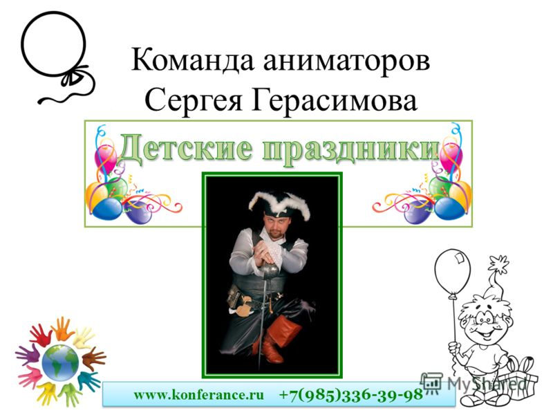 Команда аниматоров Сергея Герасимова www.konferance.ru +7(985)336-39-98