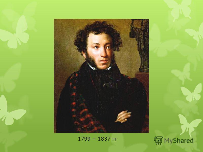 1799 – 1837 гг