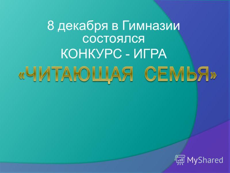 8 декабря в Гимназии состоялся КОНКУРС - ИГРА