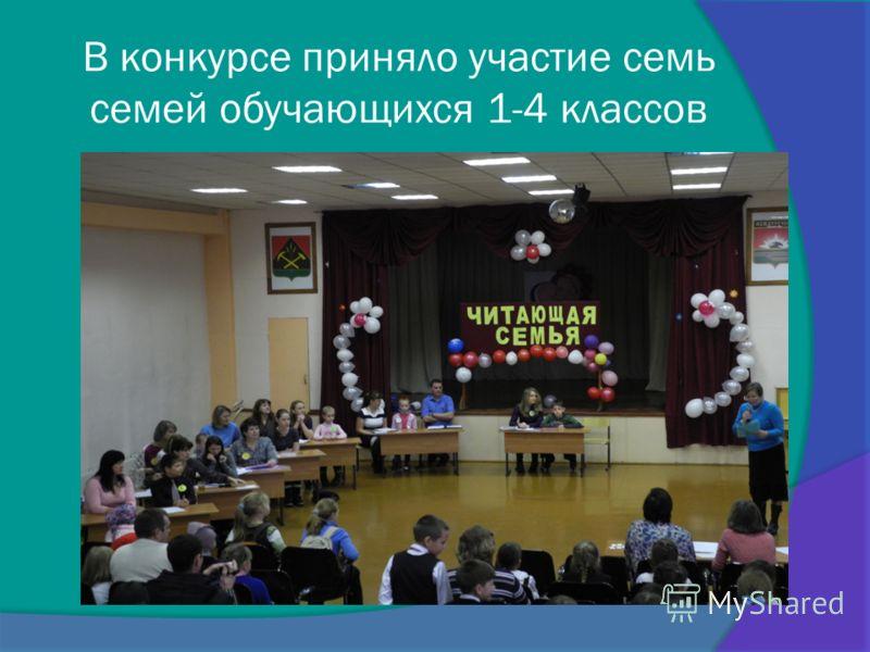 В конкурсе приняло участие семь семей обучающихся 1-4 классов