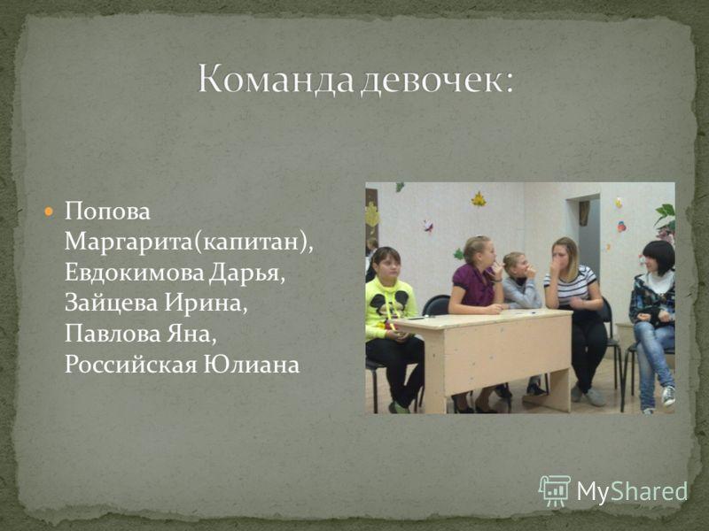 Попова Маргарита(капитан), Евдокимова Дарья, Зайцева Ирина, Павлова Яна, Российская Юлиана