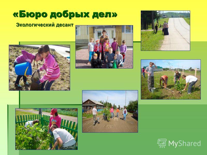 «Бюро добрых дел» Экологический десант