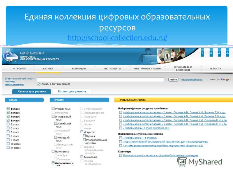 Единая коллекция цифровых образовательных ресурсов http://school-collection.edu.ru/ http://school-collection.edu.ru/