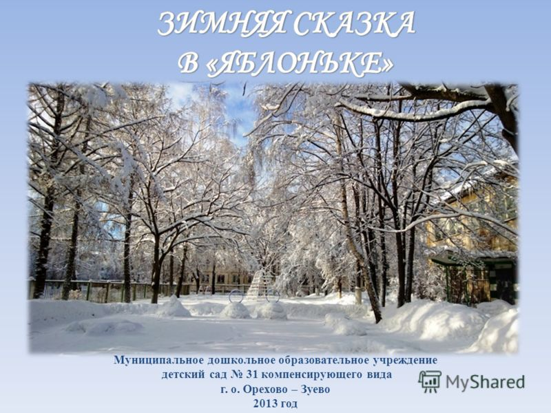 Муниципальное дошкольное образовательное учреждение детский сад 31 компенсирующего вида г. о. Орехово – Зуево 2013 год