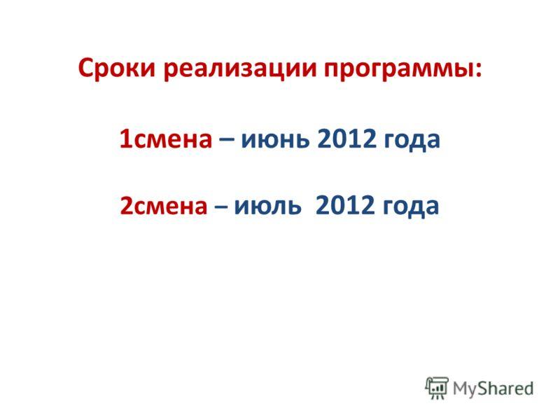 Сроки реализации программы: 1смена – июнь 2012 года 2смена – июль 2012 года