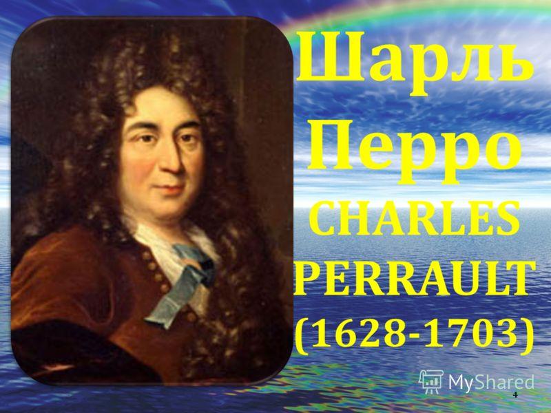 Шарль Перро CHARLES PERRAULT (1628-1703) 4