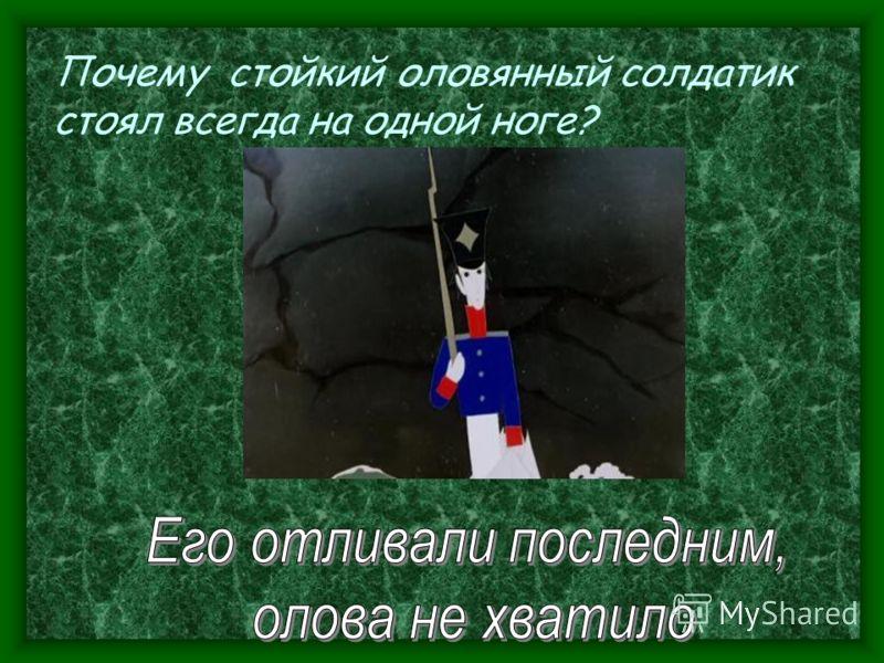 Почему стойкий оловянный солдатик стоял всегда на одной ноге?
