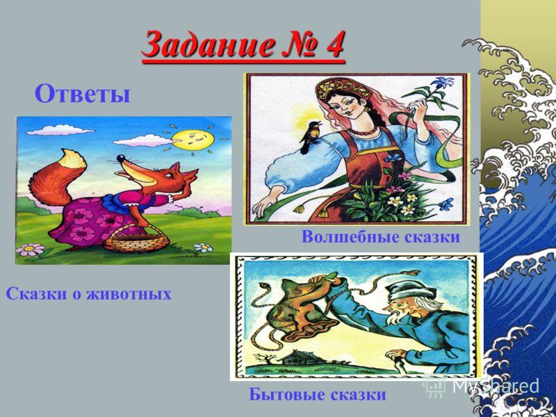 Задание 4 Ответы Волшебные сказки Сказки о животных Бытовые сказки
