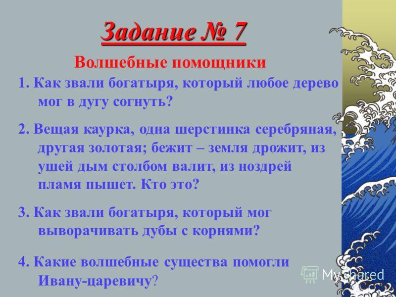 Картинки к сказкам русским народным сивка бурка