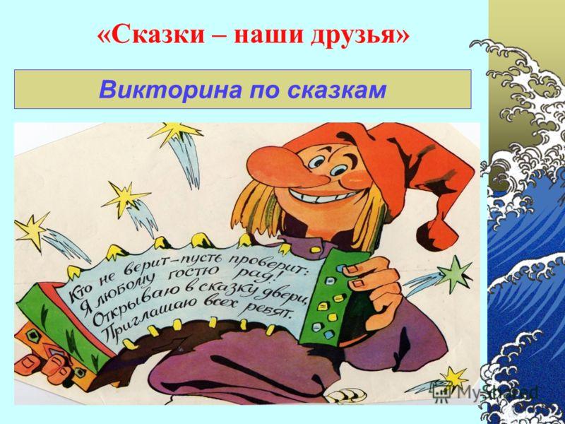 Викторина по сказкам «Сказки – наши друзья»
