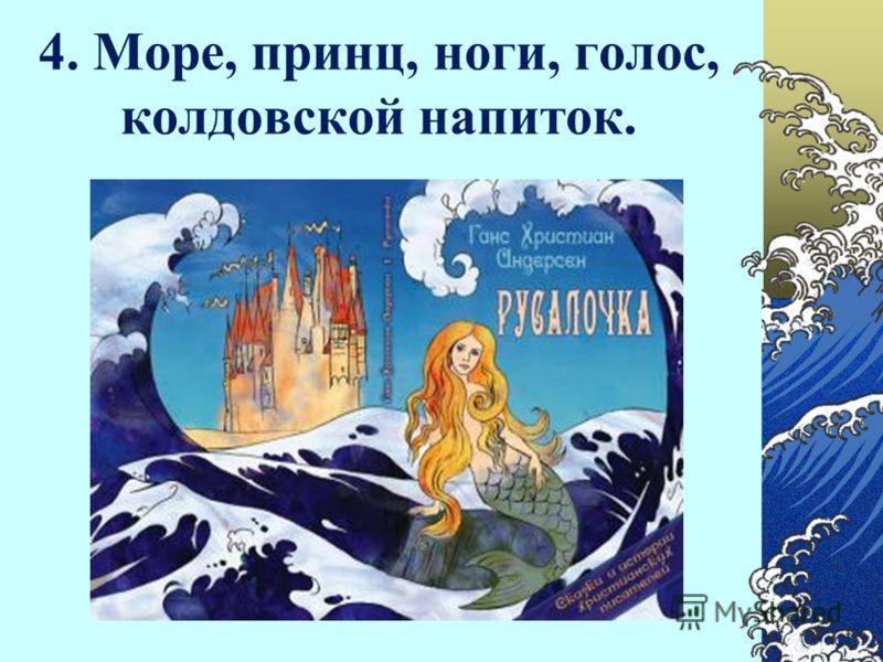 4. Море, принц, ноги, голос, колдовской напиток.