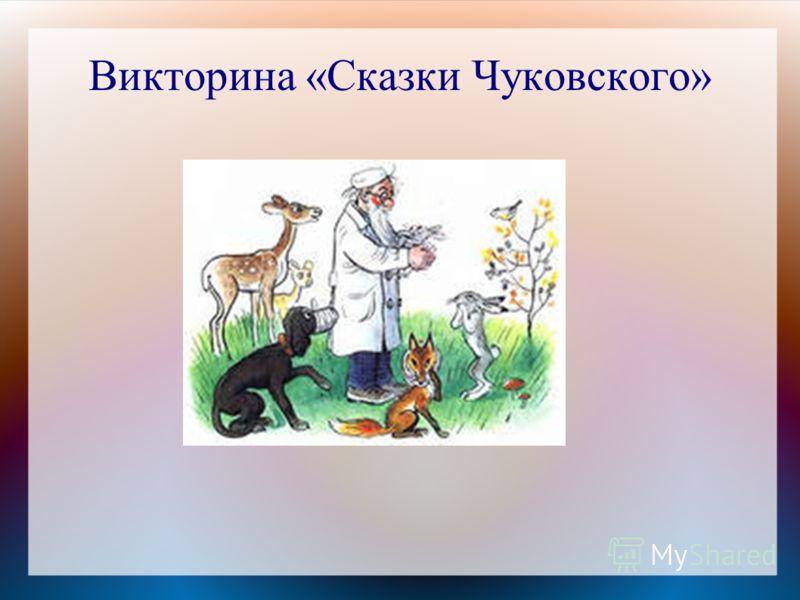 Викторина «Сказки Чуковского»