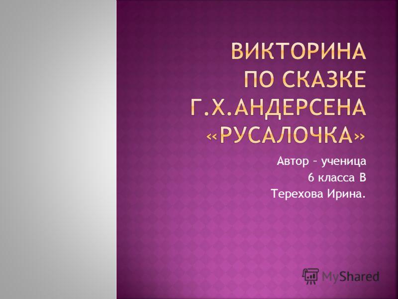 Автор – ученица 6 класса В Терехова Ирина.