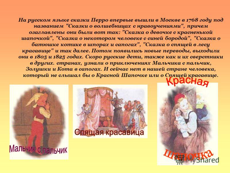 На русском языке сказки Перро впервые вышли в Москве в 1768 году под названием