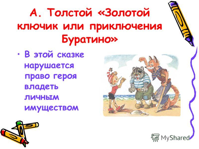 А. Толстой «Золотой ключик или приключения Буратино» В этой сказке нарушается право героя владеть личным имуществом